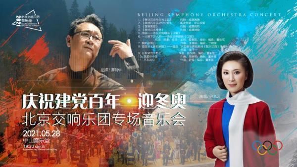 北京交响乐团2021音乐季多场精彩音乐会即将上演