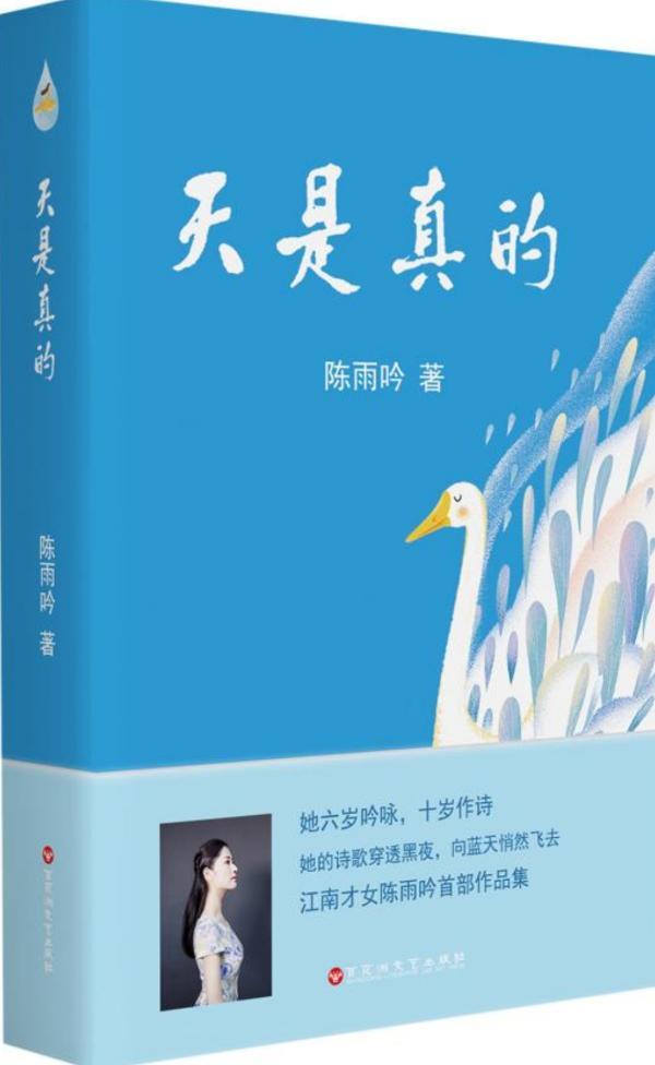 《天是真的》,陈雨吟诗文作品集,你读了吗?