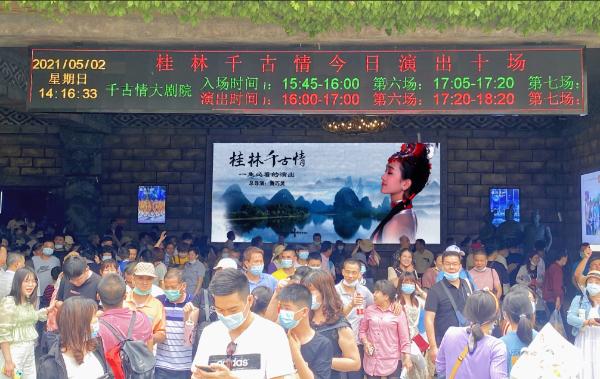 满血复活!宋城演艺5天营收1.5亿元,接待游客165万人次