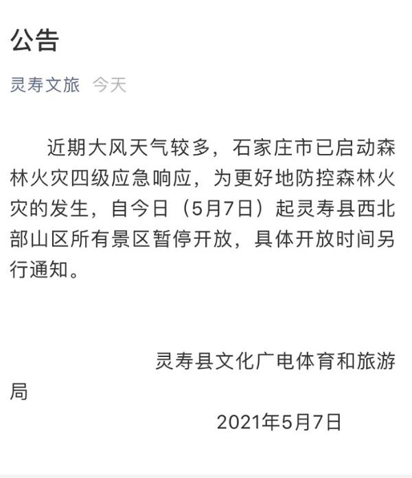 受大风影响 河北石家庄灵寿县山区所有景区暂停开放