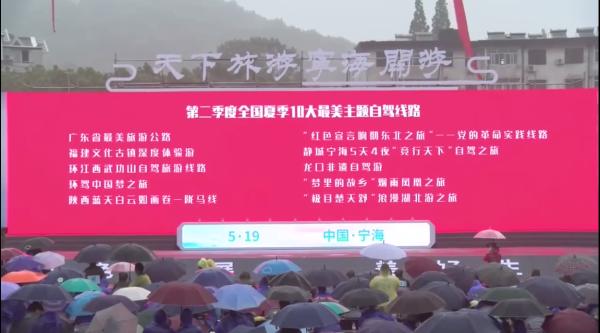 """2021年""""中国旅游日""""浙江宁海会场""""最美风景在路上"""""""