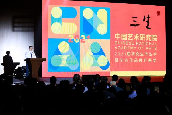 三生——中国艺术研究院2021届研究生毕业作品展在京开幕