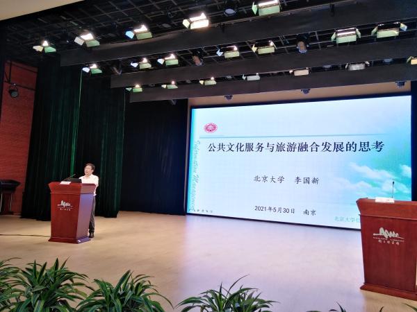 探讨交流最新研究成果,文化与旅游融合发展国际高端智库峰会在南京图书馆举行