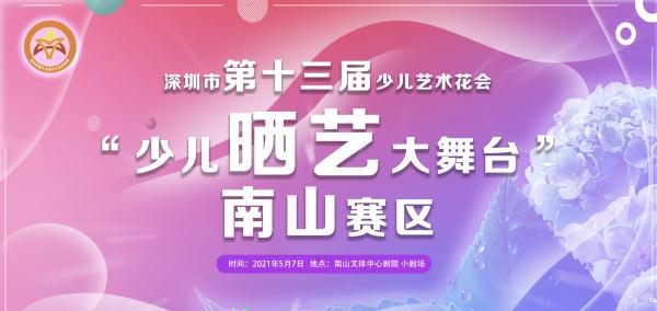 """深圳市第十三届少儿艺术花会""""少儿晒艺大舞台""""(南山赛区)开赛"""
