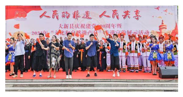 """广西大新县开展""""文化和自然遗产日""""活动"""