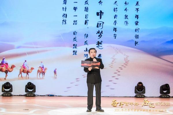 2021年北京市诵读大赛名家主题诵读会精彩呈现