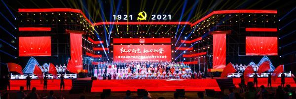 红心向党 初心如磐——浙江磐安县庆祝中国共产党成立100周年文艺晚会上演