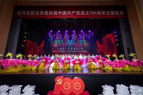庆建党百年享美好生活 浙江绍兴开展优秀群众文化展演展示活动