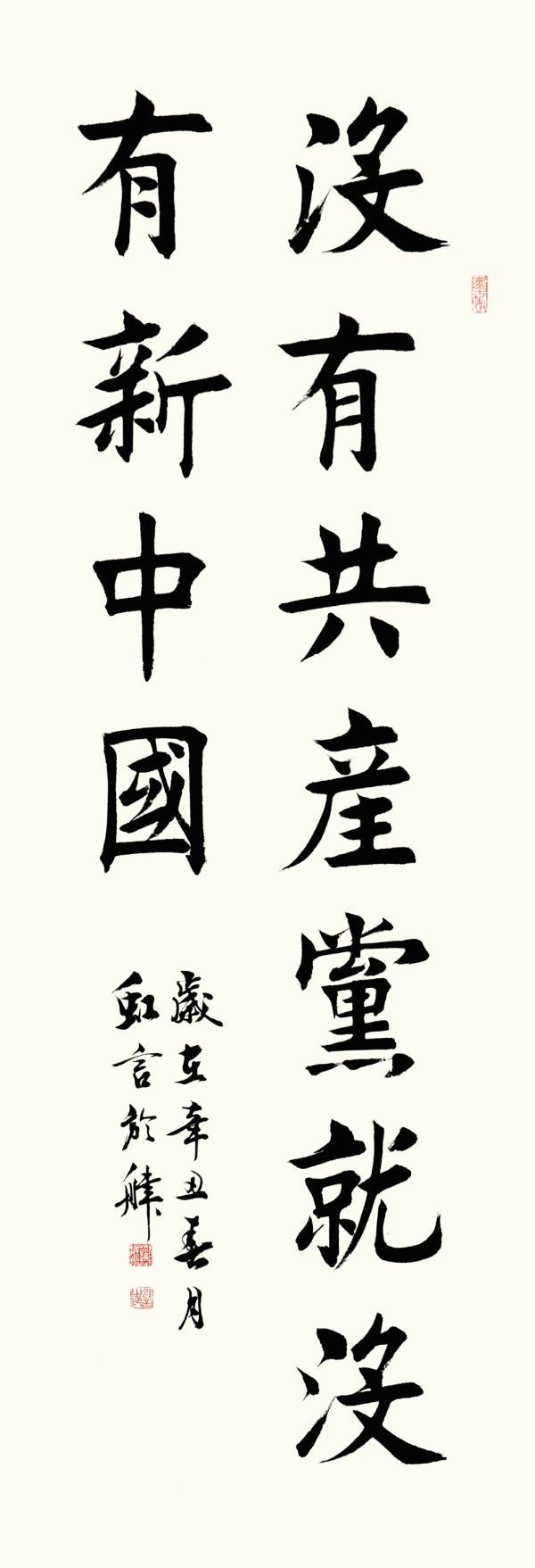 """""""滨城""""书法家作品巡展京津冀"""