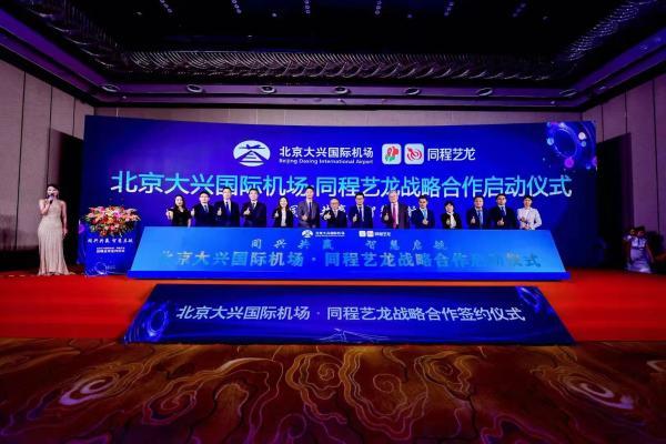 同程艺龙与北京大兴国际机场签署战略合作协议
