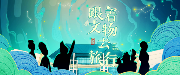 湖南省博物馆推出系列微动画《跟着文物去旅行》