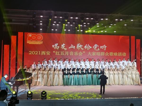 """2021西安""""红五月音乐会""""大家唱群众歌咏活动把真情唱给党"""