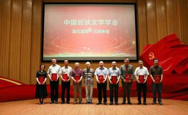 中国武侠文学学会第五届第一次会员代表大会召开