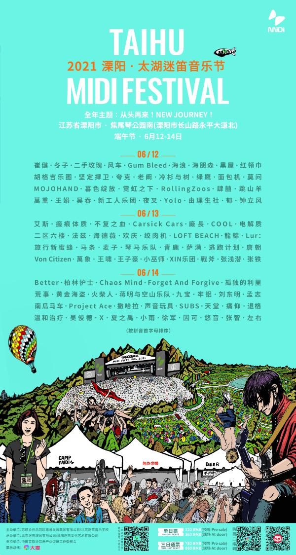 """""""美音溧阳 摇滚端午""""2021溧阳·太湖迷笛音乐节全新回归"""