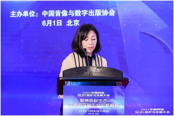 中国网络版权保护与发展大会:腾讯音乐与各界代表共商数字音乐产业新格局