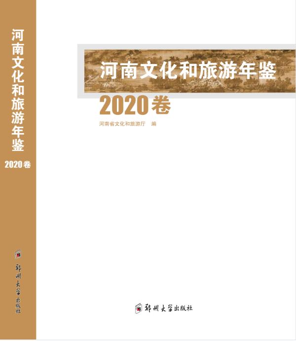 《河南文化和旅游年鉴》(2020卷)正式出版发行