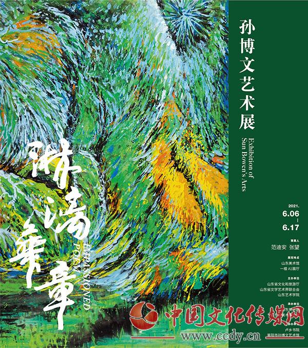 """""""淋漓华章——孙博文艺术展""""6月6日亮相山东美术馆"""