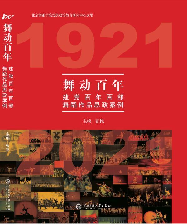 北京舞蹈学院座谈《舞动百年》:让艺术作品成为思政教育的生动载体
