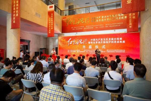 """追寻""""红色记忆"""" 山东青岛市博物馆近百件文物展现建党百年历程"""