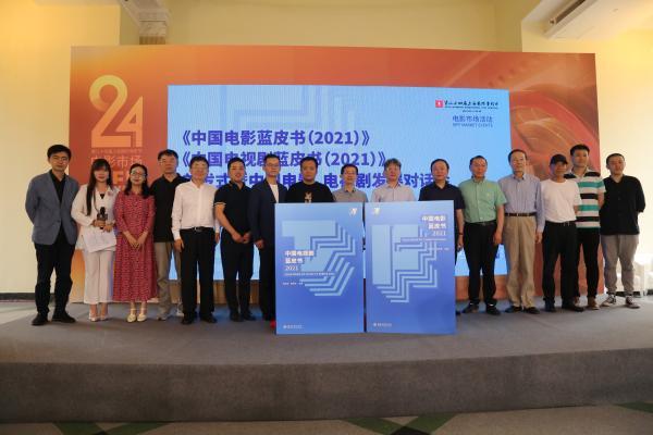 《中国电影蓝皮书2021》《中国电视剧蓝皮书2021》首发