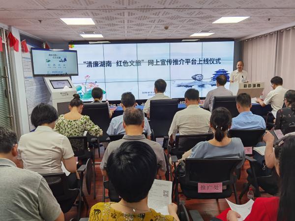 """""""清廉湖南 红色文旅""""网上宣传推介平台上线"""