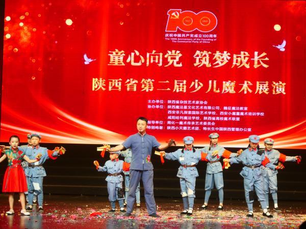 陕西省第二届少儿魔术展演:童心向党,用魔术编织缤纷梦想