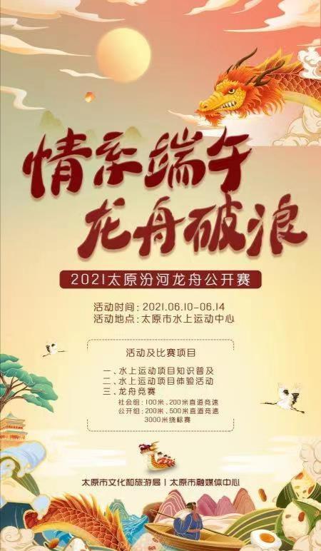 20支队伍320人参加,太原汾河龙舟公开赛举办!