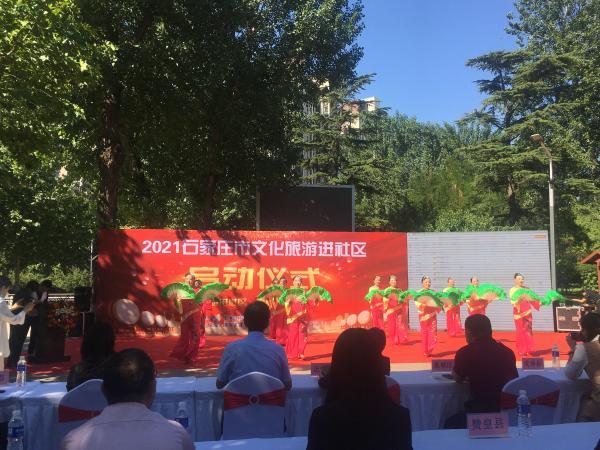 持续8个月!河北石家庄启动文化旅游进社区宣传活动