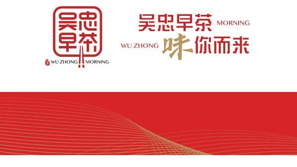 游在宁夏、吃在吴忠——2021大西北吴忠早茶美食文化节将启动