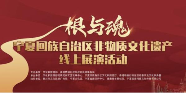 """""""根与魂——宁夏回族自治区非物质文化遗产线上展演活动""""正式启动"""