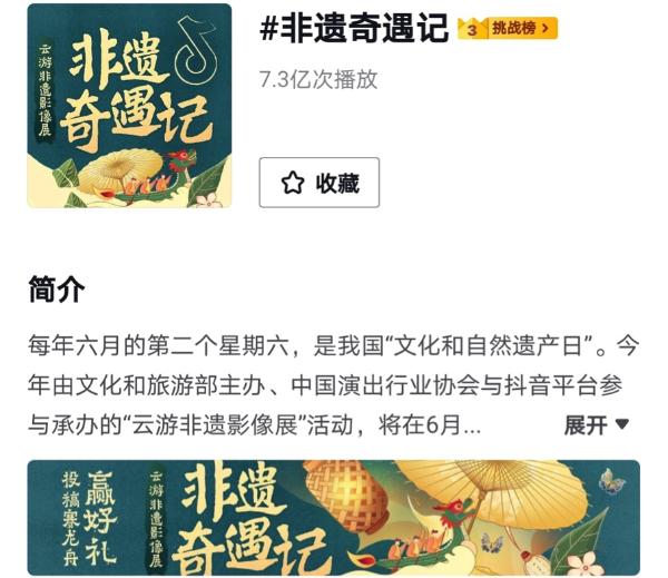 """""""非遗奇遇记""""接力直播: 抖音百万网友云赏非遗绝技"""