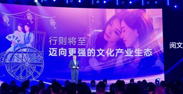 阅文集团CEO程武:迈向更强的文化产业生态
