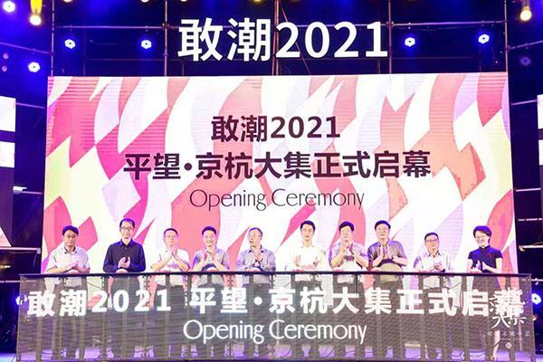 敢潮2021苏州平望·四河汇集之京杭大集启幕
