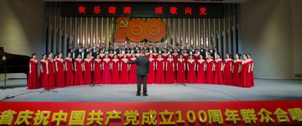 湖南:歌声献礼建党百年 展现群众美好生活