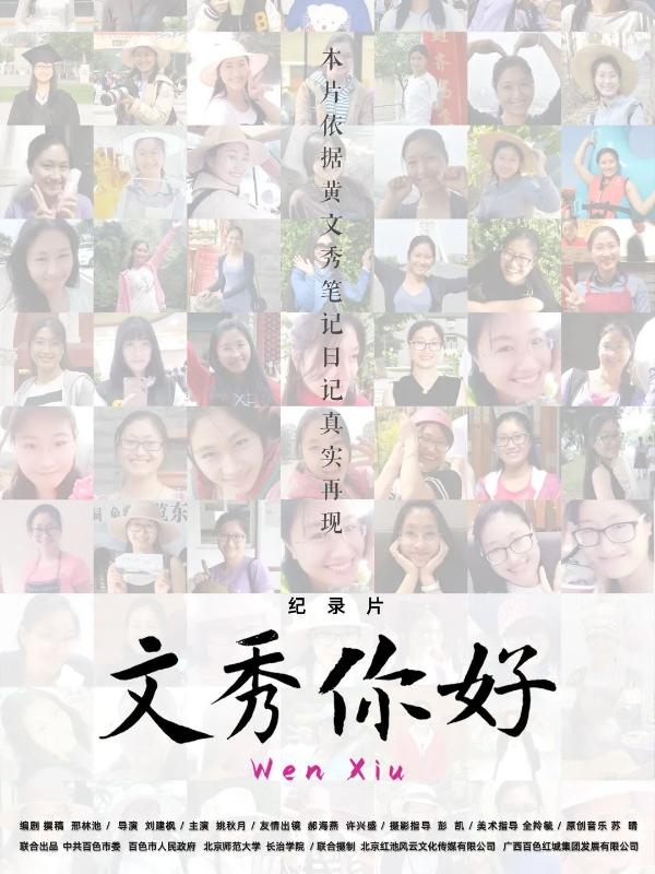纪录片《文秀,你好》展现时代青春奋斗缩影,传承文秀精神