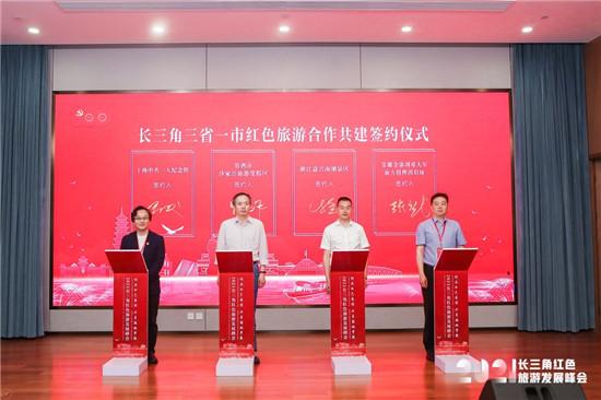 2021长三角红色旅游发展峰会共话高质量一体化发展