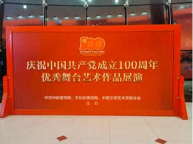 学习时代楷模,致敬建党百年!中国文化传媒集团第二党支部集体观影河北梆子《李保国》