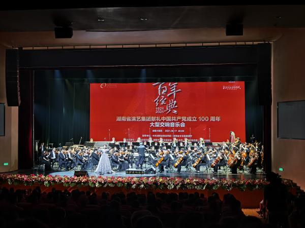 """湖南省演艺集团""""百年经典""""交响音乐会献礼建党百年"""