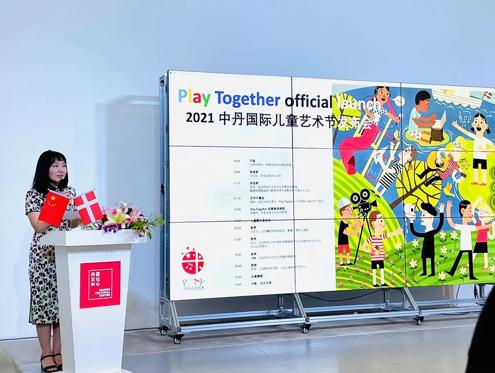 """""""Play Together中丹国际儿童艺术节"""" 聚焦艺术如何激发儿童创造力"""