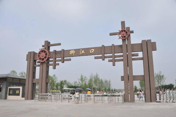 安徽大运河国家文化公园标志性项目淮北开建