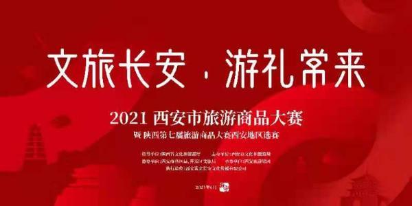 """文旅长安•游礼常来 2021旅游商品""""品质大考""""即将开考"""