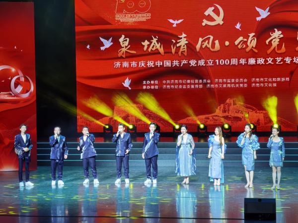 山东济南系列廉政主题文化活动庆祝建党百年