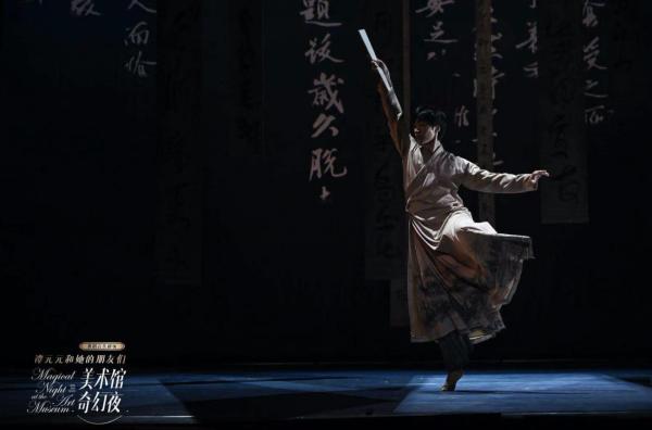 《谭元元和她的朋友们-美术馆奇幻夜》世界首演