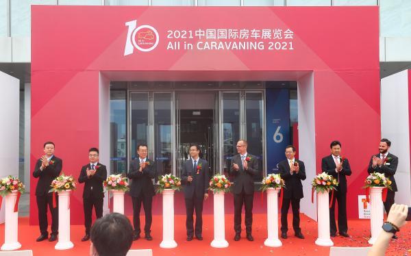 200多个参展品牌!AIC 2021中国国际房车展览会在京开幕