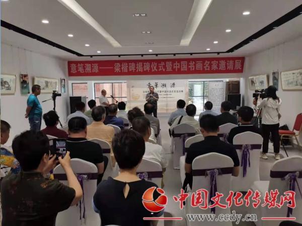 文化重磅   意笔溯源 · 梁楷碑揭碑仪式暨中国书画名家邀请展在东平成功举办