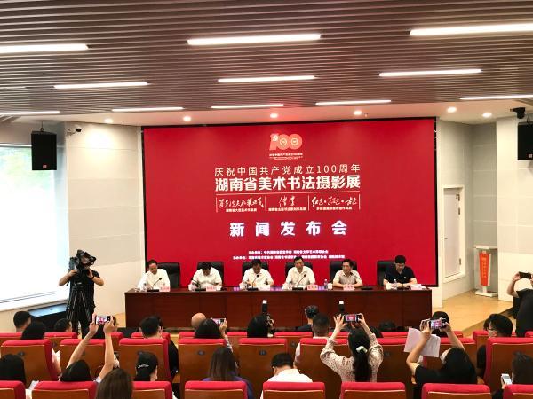 庆祝建党百年湖南省美术书法摄影展将展出500余件(幅)作品