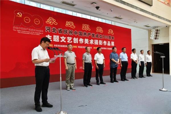 """""""永远跟党走""""——河北省庆祝建党100周年主题文艺创作美术、摄影作品展来啦!"""