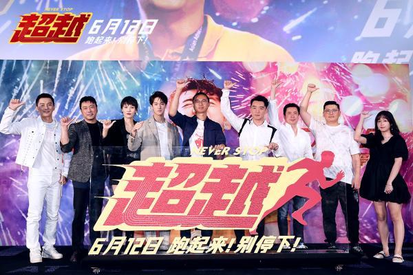 电影《超越》在京首映 传递信念感 致敬平凡中的坚持