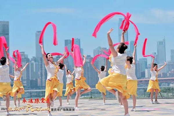 重庆市广场舞片区联动展演启动