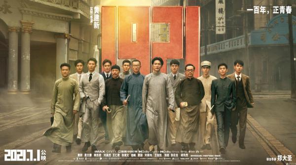 """""""移动电影院""""推动影片《1921》出海 向世界讲述中国故事"""